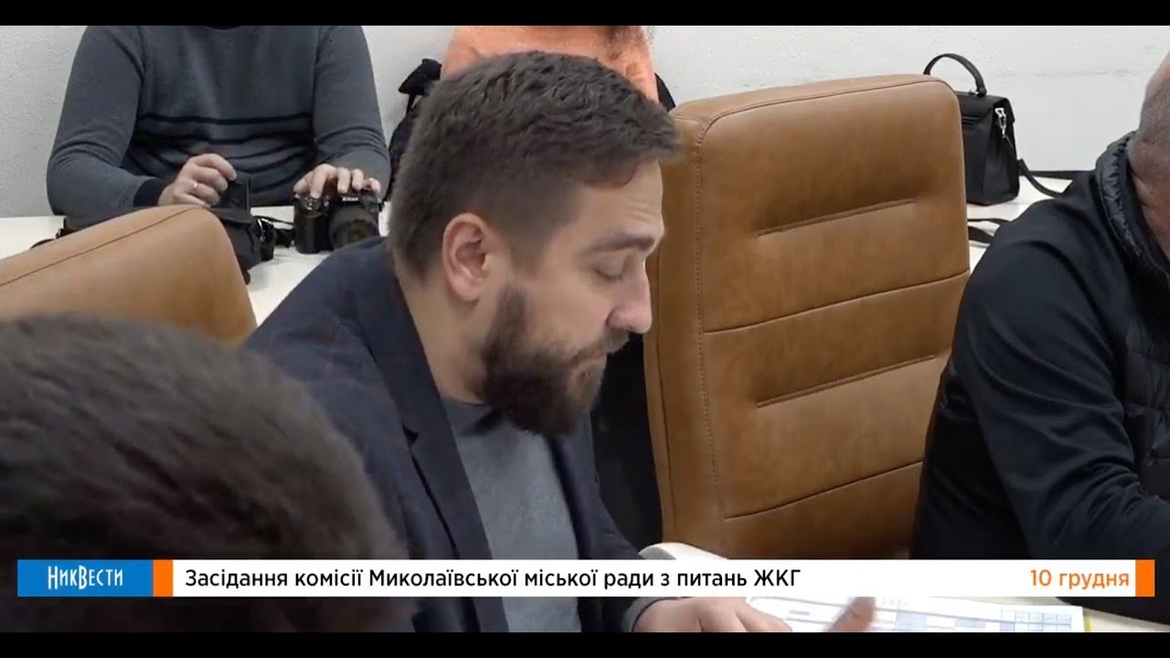Комиссия по вопросам ЖКХ