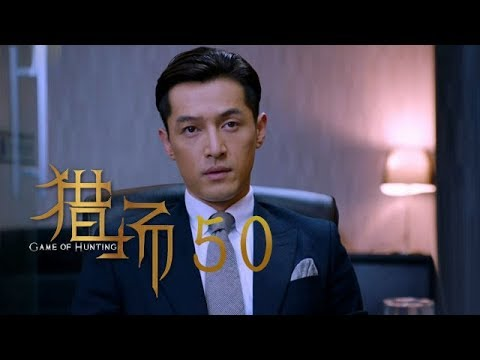 猎场 | Game Of Hunting 50【TV版】(胡歌、張嘉譯、祖峰等主演)