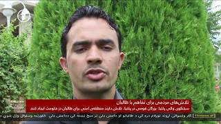 1TV 10pm Dari News 23.06.2018 خبرهای ده شب تلویزیون یک