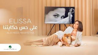 اغاني حصرية Elissa ... Ala Hess Hikayetna - 2020 | إليسا ... على حس حكايتنا - بالكلمات تحميل MP3