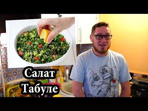 Арабский салат Табуле. Своими руками. [УЮТНАЯ КУХНЯ]