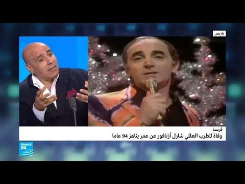 العرب اليوم - شاهد: تعرف على علاقة المطرب العالمي شارل أزنافور بأم كلثوم