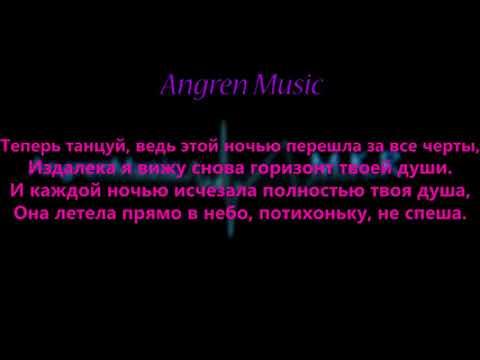 Леша Свик  Не забывай меня lyrics (Караоке минус)