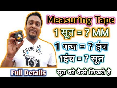 #Measurement Tape#How to read measurement tape feet in inch ,mm ,meter, cm. full details in hindi.