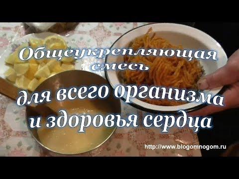 Общеукрепляющая смесь и для здоровья сердца.  Как сделать смесь из сухофруктов, орехов и мёда.