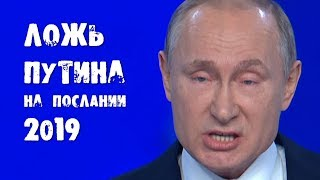 Ложь Путина на Послании 2019