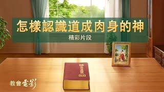 《敬虔的奧祕(續)》精彩片段:認識道成肉身的神
