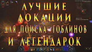 Diablo 3 : Reapers of Souls ► Лучшие Локации Для Поиска Гоблинов и Легендарных Предметов! ( 2.4.3 )