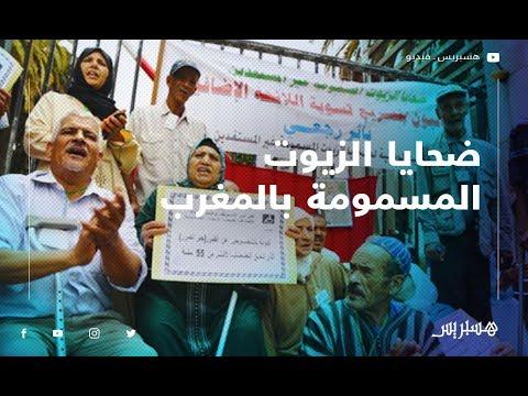 ضحايا الزيوت المسمومة يعودون إلى الاحتجاج ويُطالبون وزارة المالية بالتسوية قبل مداهمة المنية