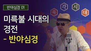 2017.9.7 미륵불시대의 반야심경 1부