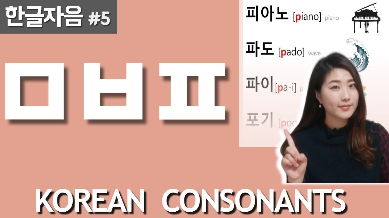 한글자음#5 ㅁ,ㅂ,ㅍ / Learn Korean