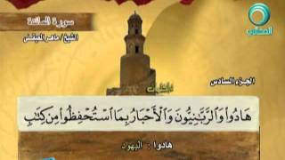 سورة المائدة كاملة للقارئ الشيخ ماهر بن حمد المعيقلي