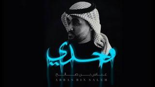 عباس بن صالح - وحدي ( حصرياً ) | 2020 تحميل MP3