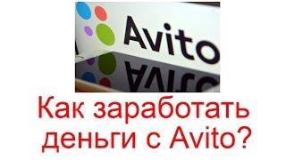 Как заработать деньги с Avito?