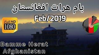 بام هرات افغانستان 2019 Full HD