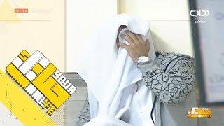 #حياتك17 | تعاطف الشباب مع قصص الحوادث - محمد الصقري ومحمد منصور