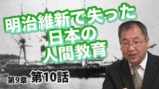 第09章 第10話 明治維新で失った日本の人間教育