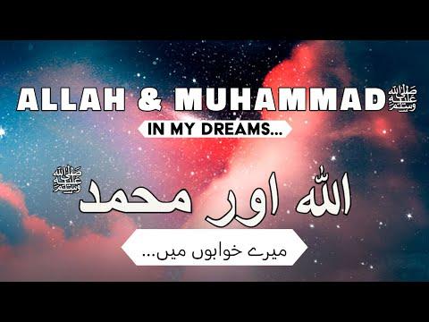 Allah aur Muhammad ﷺ Mere Khwabon Mai