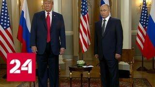 Путин и Трамп начали переговоры - Россия 24