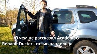Renault Duster - 1 год эксплуатации. Отзыв владельца