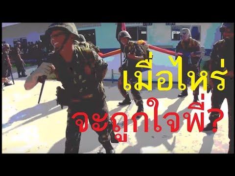 Bodyslam - Thaan phoochom