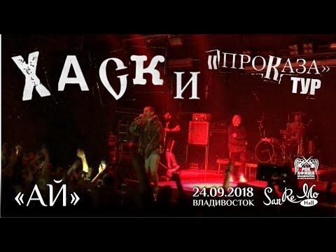Хаски - Ай (Live, Владивосток, 24.09.2018)