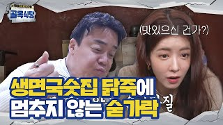 Baek Jong-Won's Food Alley EP152
