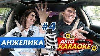 Живой голос Анжелики | Авто Караоке | Эрмек Нурбаев | Жаны чыгарылыш | Каналга жазыл