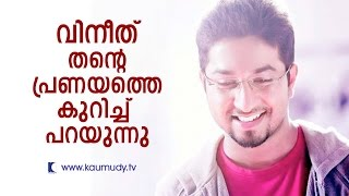 Vineeth Reveals His Love | Kaumudy TV