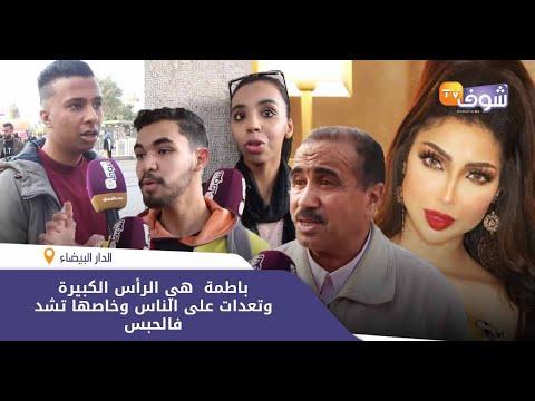 العرب اليوم - شاهد  المغاربة يقصفون الفنانة دينا باطمة