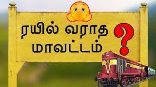 ரயில் வராத மாவட்டம் | No Railway service to Theni district