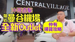 曼谷新outlet -Central Village