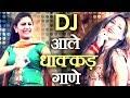 Non Stop Haryanvi DJ Songs | DJ आले धाकड़ गाणे | New Haryanvi Sapna Dance Songs 2017