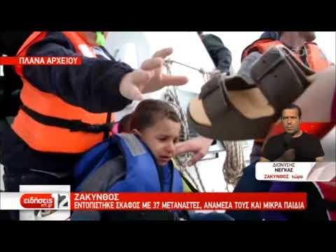 Διάσωση 37 μεταναστών ανοιχτά της Ζακύνθου | 09/09/2019 | ΕΡΤ