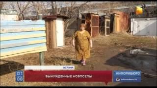 В Астане больше двухсот домов попали под снос