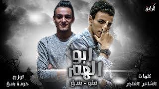 مهرجان ابو الهم - تيتو وبندق (بالكلمات) 2019 Mahragan Abo ElHam - Tito -BondoK 2019
