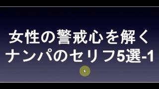 No.1 女性の警戒心をとくナンパトーク術とは? - YouTube