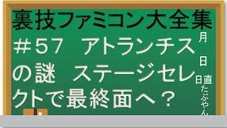 #57 アトランチスの謎 【実況】裏技ファミコン大全集