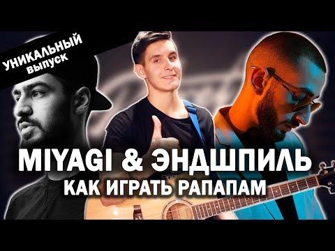 Как играть: MIYAGI & ЭНДШПИЛЬ - РАПАПАМ на гитаре аккорды (Разбор песни)