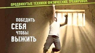 Как подтянуться 50 раз на одной руке! ОБЗОР тренировочной методики Пола Вэйда. Convict Conditioning!