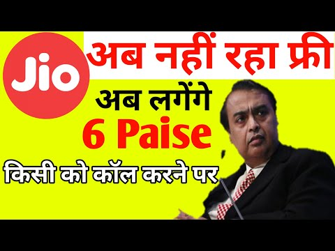 Jio Outgoing Calls are not FREE | 6 Paise per Minute Charge in Reliance Jio 4G Voice कॉल | Jio Offer