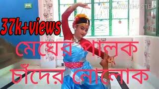Megher Palok Chander Nolok -- Dance By Mampi