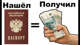 Если нашёл паспорт - НЕ ДЕЛАЙ КАК ЗАТУПИЛ Я!