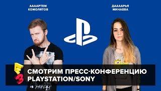 Потерянный стрим: конференция Sony на E3 2018