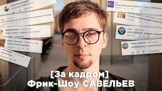 [За кадром] Фрик-Шоу Савельев