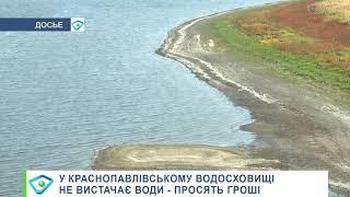 У Краснопавлівському водосховищі не вистачає води – просять гроші