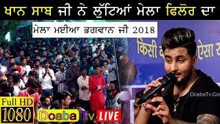 Khan Saab Live Mela Maiya Bhagwan JI Phillaur 2018