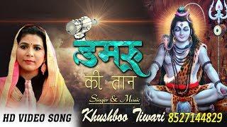 शिवरात्रि स्पेशल सांग !! डमरू की तान (Damru Ki Taan) !! Khushboo Tiwari !! HD Video Song
