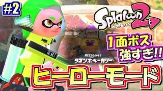 【スプラトゥーン2】1面ボス強すぎィ!元カンスト勢のヒーローモード実況!#2【Splatoon2】