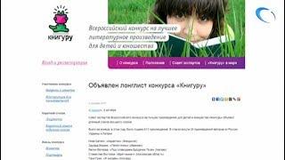 В число претендентов на победу в литературном конкурсе «Книгуру» попали две новгородки